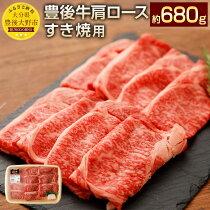 【ふるさと納税】豊後牛肩ロースすき焼き用約680g九州産国産大分県産牛肉肩ロース冷蔵送料無料