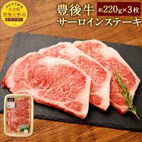 【ふるさと納税】豊後牛サーロインステーキ約220g×3枚合計660g九州産国産大分県産牛肉サーロインステーキ肉冷蔵送料無料