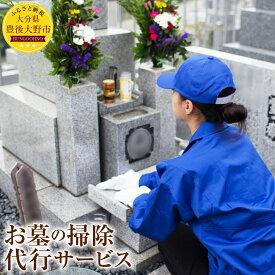 【ふるさと納税】お墓掃除代行サービス 掃除 清掃 代行 代理 クリーン 1回 お墓 墓石 墓地1区画(概ね4平方米)