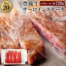 【ふるさと納税】サーロインステーキ 4枚セット 豊後牛 180g×4枚 720g 大分県産 牛肉 bbq 焼肉