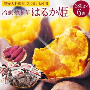 【ふるさと納税】<2021年12月上旬より発送>冷凍 焼き芋 はるか姫 280g×6袋 合計約1.6kg 大分県産 さつまいも 甘藷 自然解凍 焼芋 やきいも おやつ スイーツ 豊後大野市産 送料無料