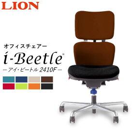 【ふるさと納税】ライオン オフィスチェアー アイ・ビートル (2410F) オフィス デスク用チェア 勉強 事務用 8色 椅子 いす チェア 九州産 国産 送料無料