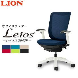【ふるさと納税】ライオン オフィスチェアー レイオス (3542F) オフィス デスク用チェア 勉強 事務用 6色 椅子 いす チェア 九州産 国産 送料無料