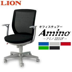 【ふるさと納税】ライオン オフィスチェアー アミノ (2211F) オフィス デスク用チェア 勉強 事務用 5色 椅子 いす チェア 九州産 国産 送料無料