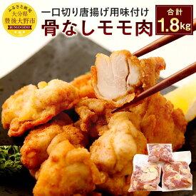 【ふるさと納税】骨なしモモ肉一口切からあげ用味付け生 合計1.8kg(600g×3袋) 1800g 国産鶏もも肉 唐揚げ おかず お弁当 レシピ付き 送料無料