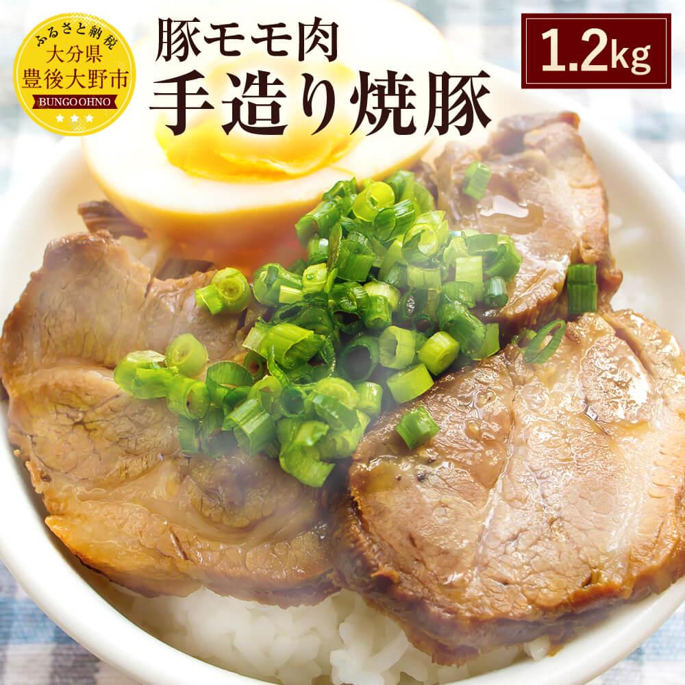 【ふるさと納税】手造り焼豚 2〜3本 合計1.2kg(1,200g) 焼き豚 SPF豚肉 豚肉 豚もも肉 チャーシュー 大分県産ブランド豚 九重夢ポーク 送料無料
