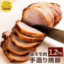 【ふるさと納税】手造り焼豚2〜3本合計1.2kg(1,200g)焼き豚豚肉豚もも肉チャーシュー大分県産ブランド豚九重夢ポーク送料無料