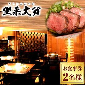 【ふるさと納税】坐来大分 豊山コースペア食事券 和食コース 2名様 レストラン お食事券