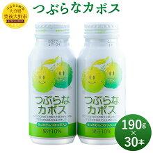 【ふるさと納税】つぶらなカボス190g×30本果実飲料かぼす缶送料無料