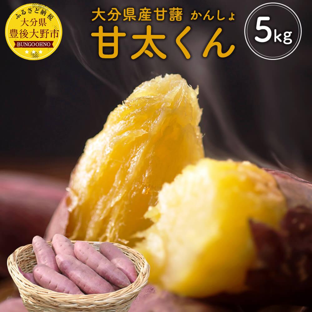 【ふるさと納税】大分県産甘藷 甘太くん 5kg 大分県産 紅はるか かんしょ さつまいも 焼き芋 スイートポテト お菓子作り