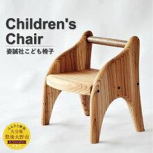 【ふるさと納税】姿誠社こども椅子