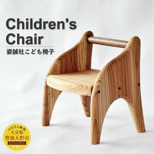 【ふるさと納税】姿誠社こども椅子 木製 おしゃれ オシャレ ナチュラル 杉材 いす イス チェア 花台 踏み台 オーダーメイド 手作り 送料無料