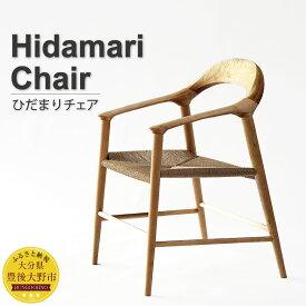 【ふるさと納税】ひだまりチェア 木製 おしゃれ オシャレ ナチュラル 無垢材 いす イス 椅子 オーダーメイド 手作り 送料無料