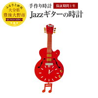 【ふるさと納税】Jazzギターの時計幅250mm×高さ550mm×奥行80mm1.3kg送料無料手作り壁掛け1年保証木製桐杉シナベニアセイコー製時計駆動装置