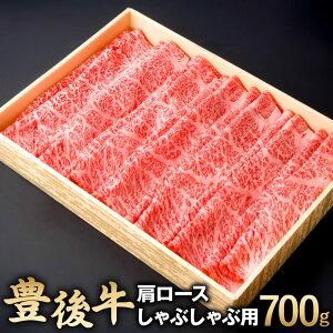 【ふるさと納税】豊後牛 肩ロース しゃぶしゃぶ用 700g 牛肉 お肉 冷凍 国産 大分県 九州産 送料無料