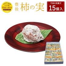 【ふるさと納税】豊後柿の実15個入仲町製菓干柿和菓子贈り物ギフト
