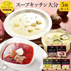 【ふるさと納税】スープキッチン大分セット 5種 スープセット 詰め合わせ 大分県産 鶏汁 ボルシチ カリースープ ポタージュ