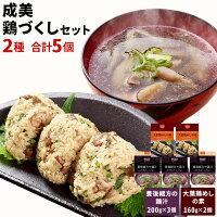 【ふるさと納税】成美鶏づくしセット豊後緒方の鶏汁200g×3大葉鶏めしの素160g(お米2合分)×2詰め合わせ