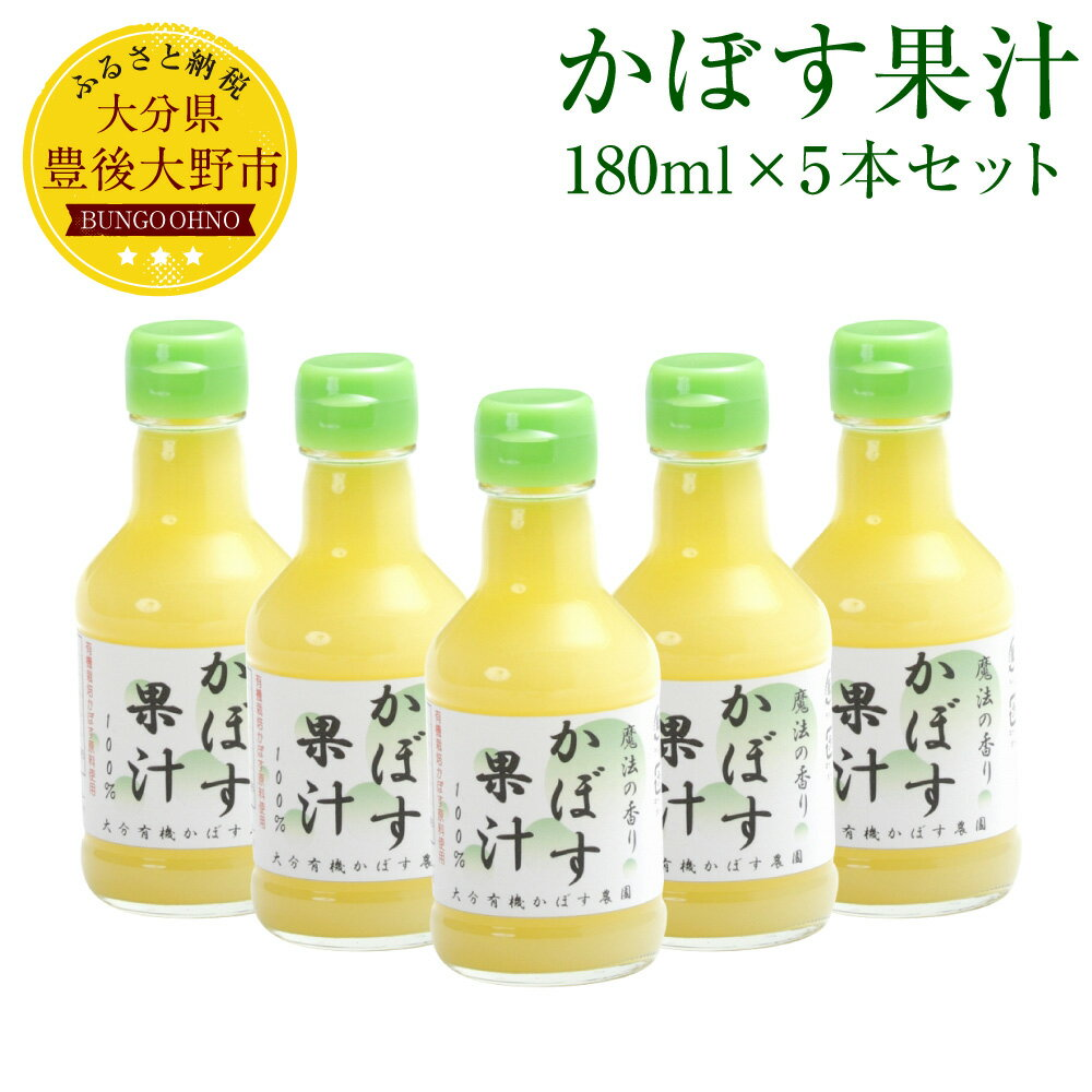 【ふるさと納税】かぼす果汁 180ml 5本セット 大分県 カボス 果汁100% 送料無料