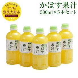 【ふるさと納税】かぼす果汁 500ml 5本セット 大分県 カボス 果汁100% 送料無料