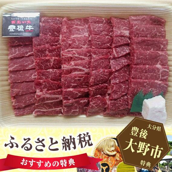 【ふるさと納税】No.082 豊後牛 モモ 焼肉用 約700g