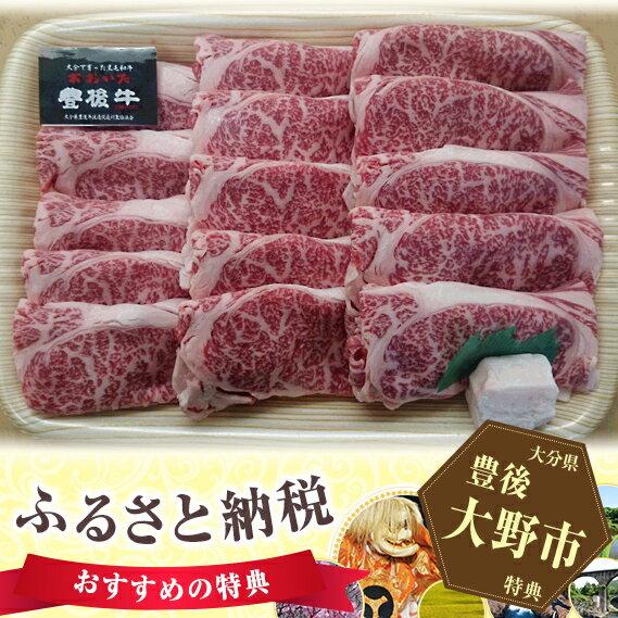 【ふるさと納税】No.083 豊後牛 肩ロース すき焼き用 約1kg