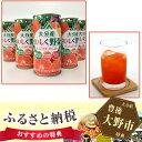 【ふるさと納税】No.088 甘太くん使用 大分産おいしく野菜ジュース