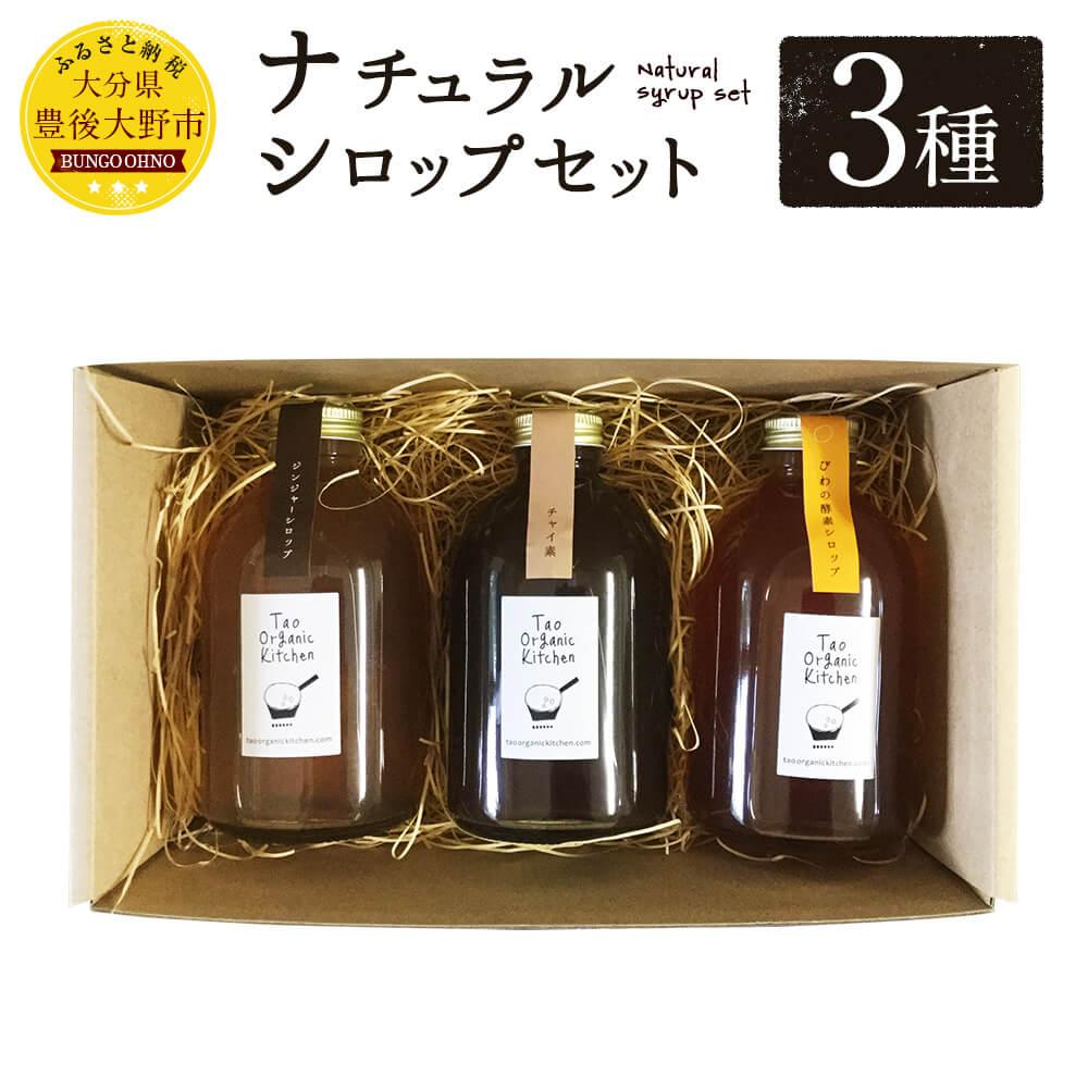 【ふるさと納税】ナチュラルシロップセット 3種 各250ml 詰め合わせ 希釈 ジュース ジンジャーシロップ チャイ素 季節の酵素シロップ
