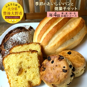 【ふるさと納税】季節のおいしいパンと焼菓子セット 年4回お届けコース 定期便 おまかせパン2種類・焼菓子2種類を季節ごとに4回お届け 詰め合わせ 数量限定 手作りパン 焼き菓子 冷凍 九州