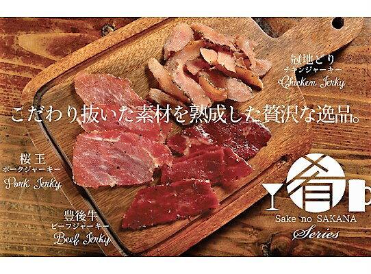 【ふるさと納税】三種のブランドお肉で作りました!贅沢ジャーキーセット
