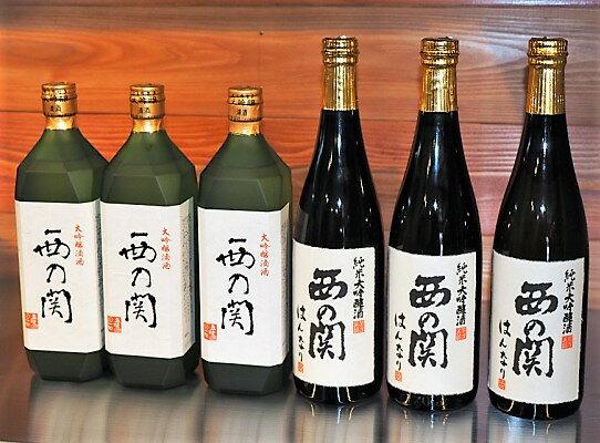 【ふるさと納税】西の関「純米大吟醸/はんなり&大吟醸/滴酒」の6本セット ・通