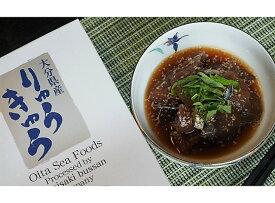 【ふるさと納税】おおいたの海鮮郷土料理「アジのりゅうきゅう」480g