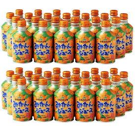 【ふるさと納税】おおいた自慢の100%みかんジュース/280g×48本