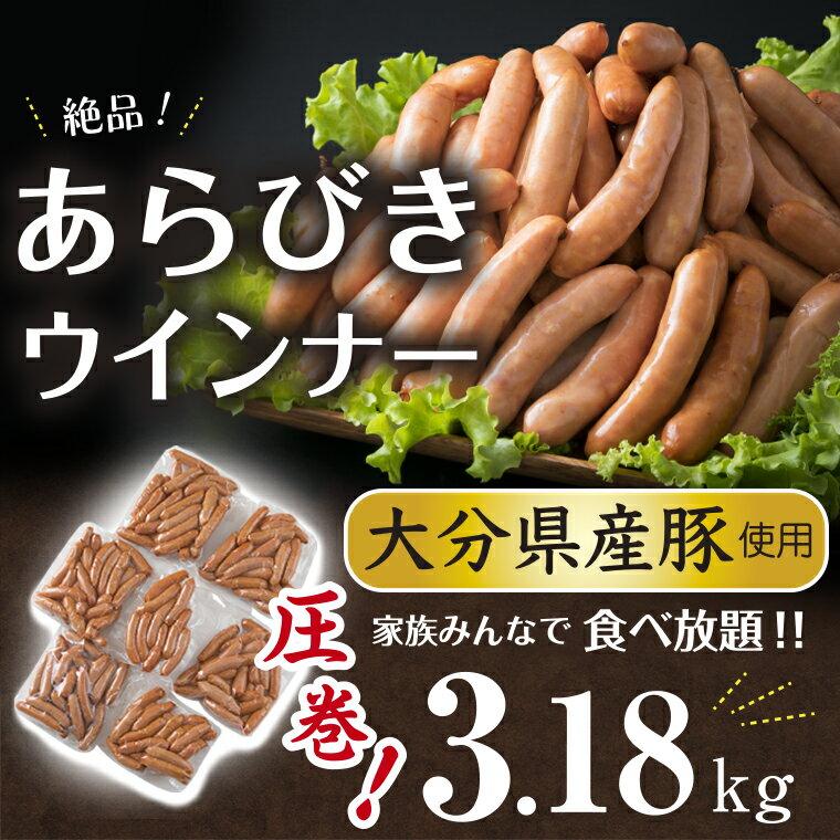 【ふるさと納税】圧巻の3.18kg!大分県産豚の絶品あらびきウインナー食べ放題