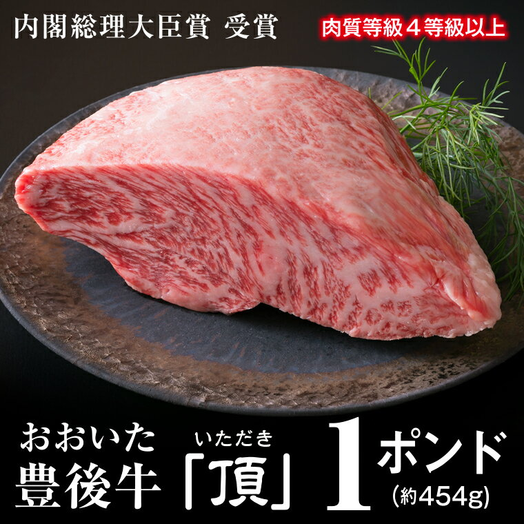 【ふるさと納税】まさに肉のエアーズロック〃豊後牛「頂」1ポンド極厚ステーキ・通