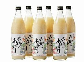 【ふるさと納税】お米と米麹だけで作った、六郷の無添加甘酒(900ml×6本)・通