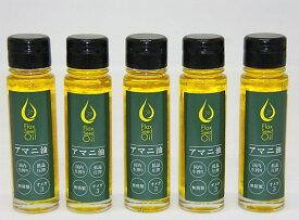 【ふるさと納税】アマニ油※国内生搾り無精製品/50g×5本