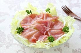 【ふるさと納税】くにさき桜王豚の生ハムスライス0.72kg