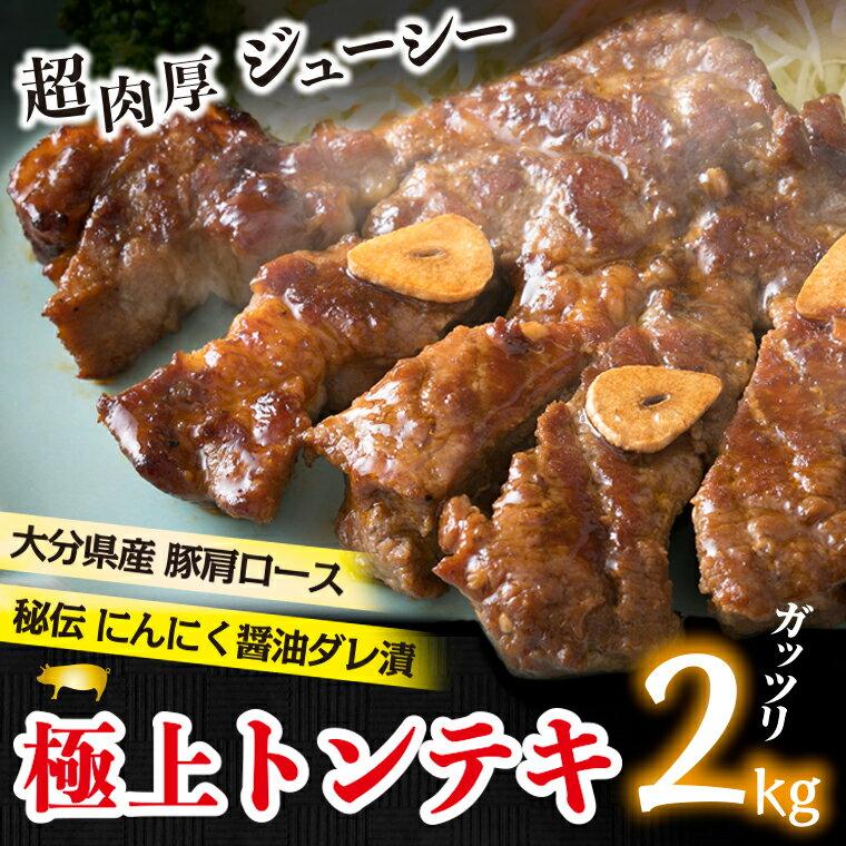 【ふるさと納税】超肉厚&ジューシー!極上トンテキをガッツリ2kg