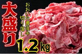 【ふるさと納税】(数量限定)大盛り1.2kg!おおいた豊後牛切り落し