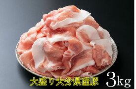 【ふるさと納税】味も量も自信あります!!大分県産豚切り落とし3kg
