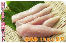 【ふるさと納税】便利で美味い鶏肉3kgセット/ささみ1kg×3P