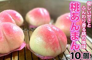 【ふるさと納税】桃の風味香る桃あんまん10個