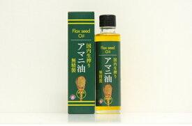 【ふるさと納税】アマニ油(国内生搾り無精製品・140g×8本)・通