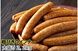 【ふるさと納税】止まらない快感!粗挽きウインナー2.2kg