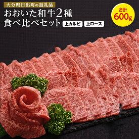 【ふるさと納税】おおいた和牛食べ比べセット(上カルビ&上ロース)(合計600g)【1089358】