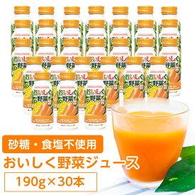 【ふるさと納税】【砂糖・食塩不使用】おいしく野菜ジュース(190g×30本)【1104727】