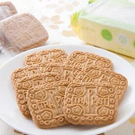 【ふるさと納税】トラピストクッキー(27包) AC01【1087845】
