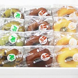 【ふるさと納税】卵たっぷり!焼きドーナツ(3種/計12個) AD03【1087850】
