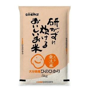 【ふるさと納税】【令和元年産】研がずに炊ける無洗米ひのひかり 5kg【1101576】